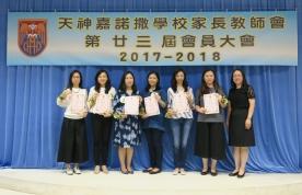 第廿三屆家長教師會會員大會
